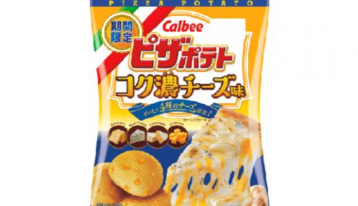 """カルビー「ピザポテト」より""""4種のチーズ""""仕立ての新商品「コク濃チーズ味」が新登場"""