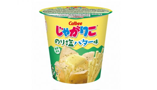 「じゃがりこ」に香り豊かな「のり塩バター味」が新登場
