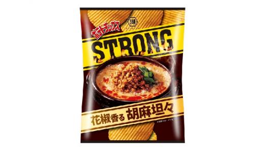 一度食べたらやみつき!?「ポテトチップスSTRONG 花椒香る胡麻坦々」新発売