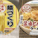 左がマルちゃん「麺づくり」、右がファミマのPBカップ麺。どちらも東洋水産が作っています