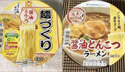 【コンビニ新商品】ファミマのカップ麺、同じメーカーの「麺づくり」と比較したら驚きの差!