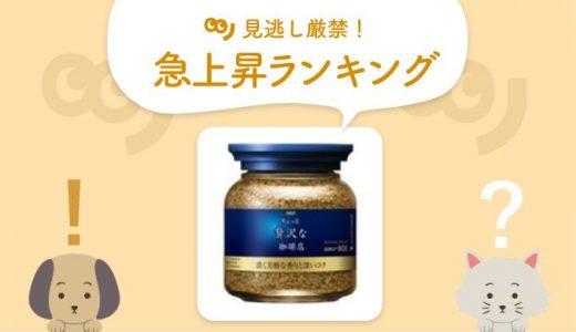 急な寒さにAGFコーヒー、水餃子が急上昇!【11/16~11/21 人気急上昇ランキング】