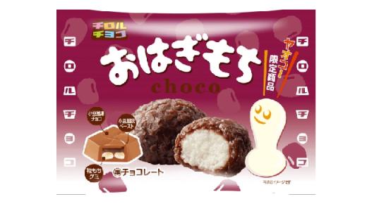 和菓子の味わい「チロルチョコ おはぎもち」が新登場
