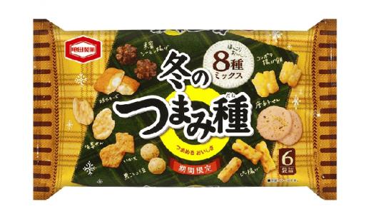 「冬のつまみ種」新登場!コーンポタージュ風味、黒蜜シナモン揚げなど全8種類をミックス!