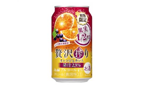 """「アサヒ贅沢搾り」""""オレンジとカシス"""" 2つのフルーツが同時に楽しめる新商品登場"""