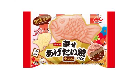 開運!「幸せあげたい焼アイス」期間限定で新発売!