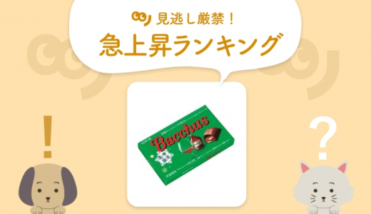 """""""大人のチョコレート""""「バッカス」が新登場!【12/1~12/6 人気急上昇ランキング】"""
