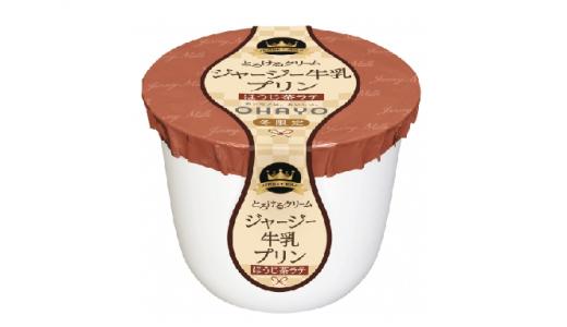 オハヨー「ジャージー牛乳プリン」、加賀棒茶を使用した「ほうじ茶ラテ」新発売!