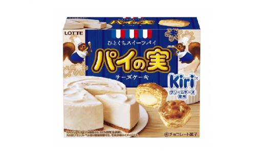 「キリクリームチーズ」使用!「パイの実〈チーズケーキ〉」新発売