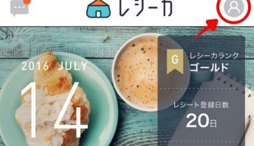 家計簿アプリ「レシーカ」で買った商品も、カッテミルでクチコミしよう!