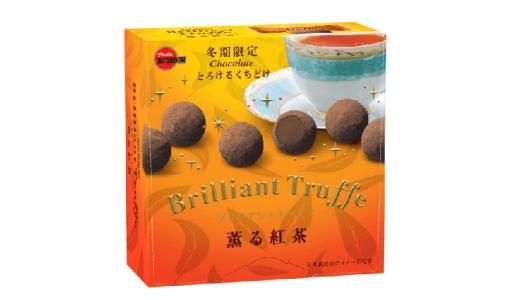 とろけるくちどけ!ブルボン「ブリリアントトリュフ 薫る紅茶」新発売