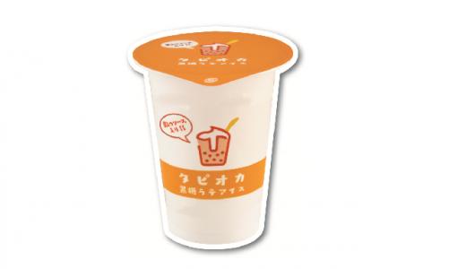 【ファミマ限定】黒みつソース入り!「タピオカ黒糖ラテアイス」新登場