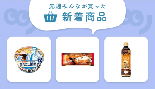人気のアイス「ガツン、と」シリーズに新フレーバーが登場【1/19~1/25みんなが買ってる新着商品】