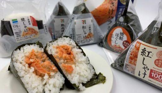 コンビニおにぎり、人気の「鮭」を食べ比べ! 王者セブンをローソン、ミニストップが超える? 7品を徹底比較