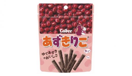 カルビー「じゃがりこ」ブランドから「あずきりこ」が新発売!