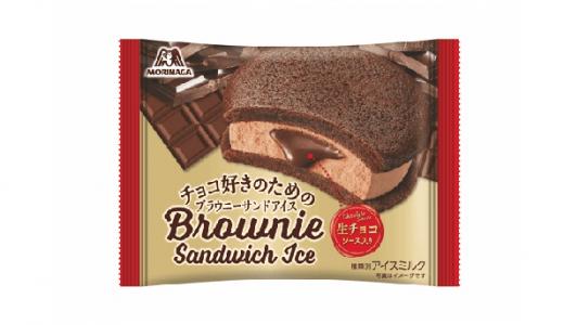 中からとろ~りチョコソース!「チョコ好きのためのブラウニーサンドアイス」新登場