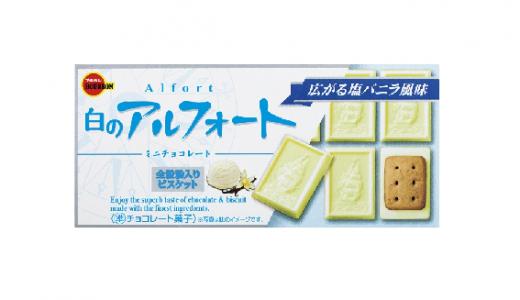 """""""塩バニラ風味"""" ひろがる!「白のアルフォートミニチョコレート」期間限定発売"""