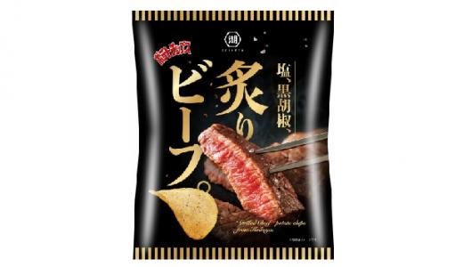 """牛肉の旨みがギュッ!""""ポテトジェ肉""""な「ポテトチップス 炙りビーフ」新発売"""