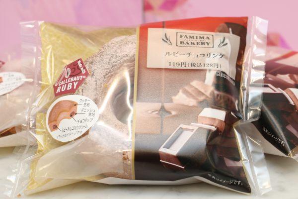 ルビーチョコリング 価格:128円(税込)