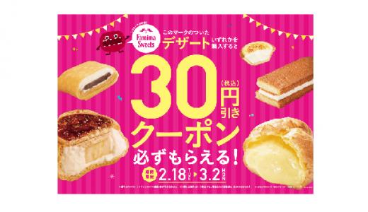 ファミマの新スイーツ全5種、新発売!「30円引き」クーポンも!!