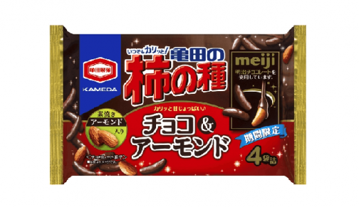 人気のコラボ!「亀田の柿の種 チョコ&アーモンド」が今年も登場!