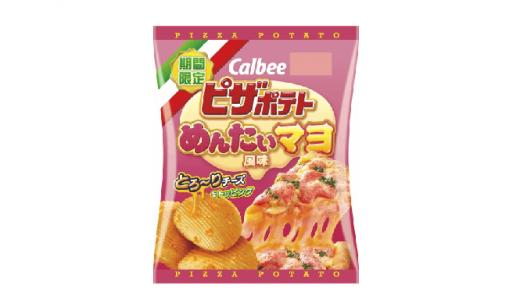 """カルビー「ピザポテト」に、""""めんたいマヨ風味"""" が登場"""