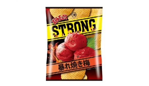 ガツンと衝撃の酸味!「ポテトチップス STRONG 暴れ焼き梅」新発売