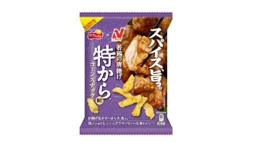 人気の冷凍食品「若鶏の唐揚げ 特から」がスナックになって新登場!