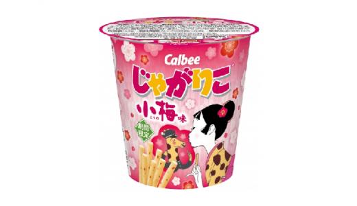 カルビー「じゃがりこ」×ロッテ「小梅」、コラボ商品が限定発売!