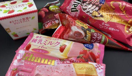 """コンビニスイーツ 2020年の「いちごアイス」は""""濃厚""""が売り? ガーナチョコ、アイスの実など6品を紹介!"""