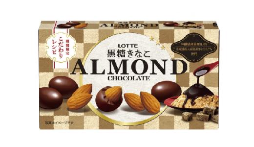 ロッテ「アーモンドチョコレート」に「黒糖きなこ」が新登場