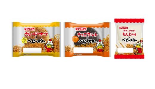 """異色のコラボ!?「ベビースターラーメン」コラボ """"菓子パン"""" 3品が新登場!"""