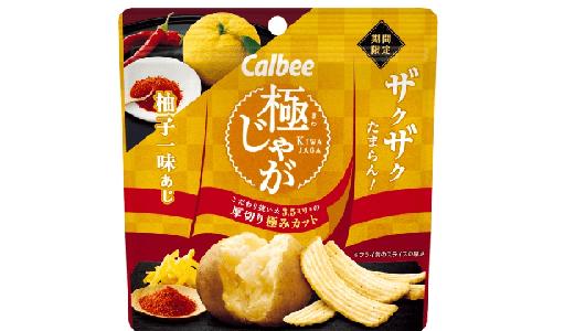 ザックリ、サクッ!カルビー「極じゃが 柚子一味あじ」新発売