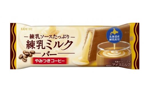 先端まで濃厚!ロッテ「練乳ミルクバーやみつきコーヒー」新発売