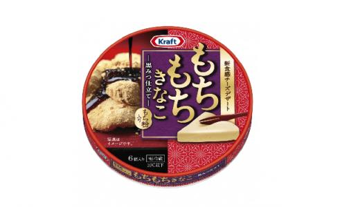 """「和」を感じる""""新食感""""チーズデザート!「クラフト もちもちきなこ -黒みつ仕立て-」新発売"""