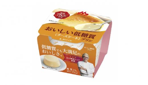 ダイエット中も大満足!「おいしい低糖質プリン チーズケーキ」新発売