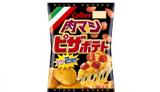 肉好きに捧ぐ!カルビー「肉マシ ピザポテト」新発売