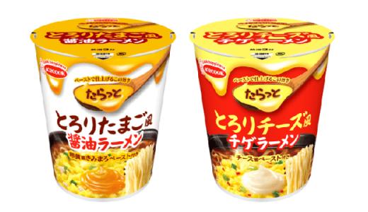 「たらっと」シリーズ第2弾!「とろりたまご風醤油ラーメン/とろりチーズ風チゲラーメン」新発売