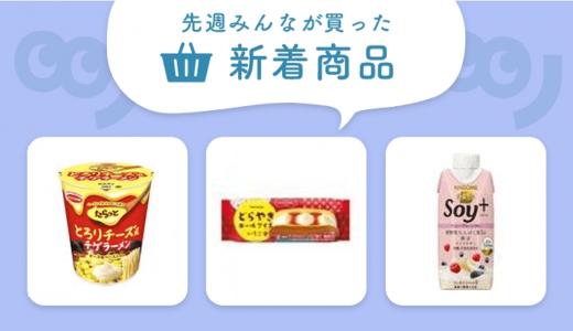 季節限定「どら焼きロールアイスいちご」が新登場【2/23~2/29みんなが買ってる新着商品】