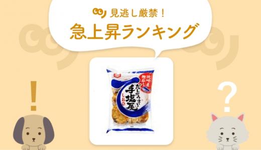 だしの旨みたっぷり!亀田製菓「 手塩屋」がランクイン【3/1~3/6 人気急上昇ランキング】
