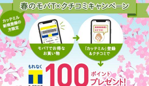 【Tポイント100pt必ずもらえる】お買い物した後もお得! モバT×クチコミキャンペーン