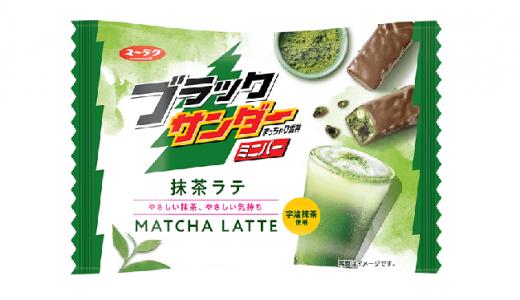 まろやか~な味わい!「ブラックサンダーミニバー 抹茶ラテ」新発売