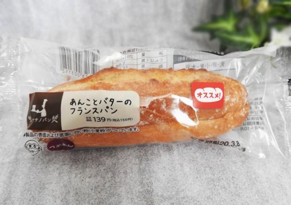 あんことバターのフランスパン(ローソン) 価格:150円(税込)
