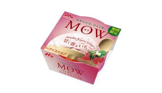 フレッシュな味わい!「MOW 甘く香るいちご」期間限定で新発売