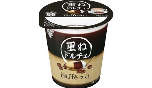 贅沢4層仕立て!「重ねドルチェ caffe(カッフェ)づくし」新発売