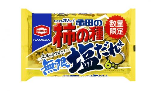 止まらぬウマさ! 「亀田の柿の種 無限塩だれ味」数量限定で新発売