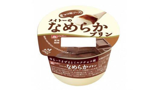 なめプリ史上初!「メイトーのなめらかプリン チョコ味ソース」新発売