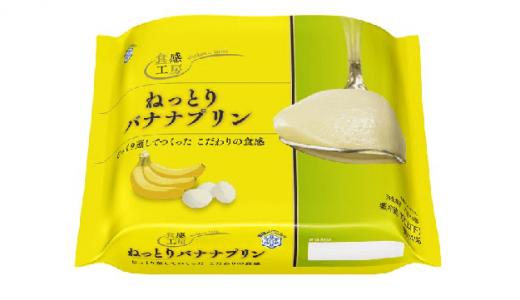 まるで完熟バナナ!「食感工房 ねっとりバナナプリン」新発売