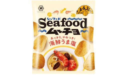 魚介の旨味がぎっしり!「シーフードムーチョ 海鮮うま塩」新発売