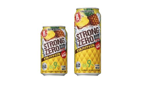 甘酸っぱくて爽やか!「-196℃ ストロングゼロ〈ダブルパイナップル〉」期間限定で新発売